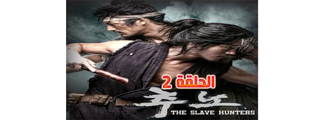 صائد العبيد الحلقة 2 The Slave Hunters Episode
