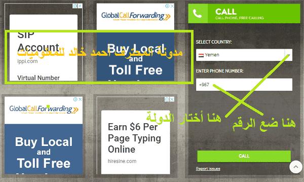 موقع إتصال مجاني call لأي هاتف في العالم وبدون تسجيل مجانا مجرب ومضمون