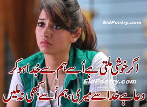 Sad Poetry in Urdu 2 lines Best Two line Poetry