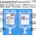 [臨床藥學] 重症流感新武器Peramivir (Rapiacta) ラピアクタ 克流感也有打的喔!