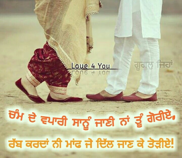 Punjabi Status pic for whatsapp
