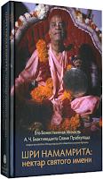 Бхактиведанта Свами Прабхупада. Шри Намамрита