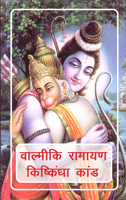 hindu, ramayan shlok in sanskrit with hindi meaning, ramayana book, ramayana story in hindi, sampoorna ramayana, valmiki ramayan hindi pdf, valmiki ramayana in hindi, valmiki ramayana pdf free download,