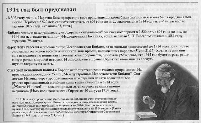 1914-god-byl-predskazan
