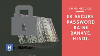 अच्छा Password कैसे बनाये? Account Hack होने से कैसे बचाएं?