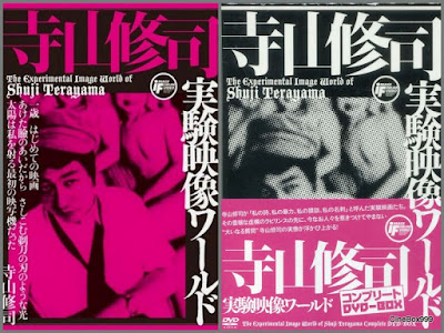 寺山 修司 / Shūji Terayama. Video collection of avant-garde. 4 DVDs.