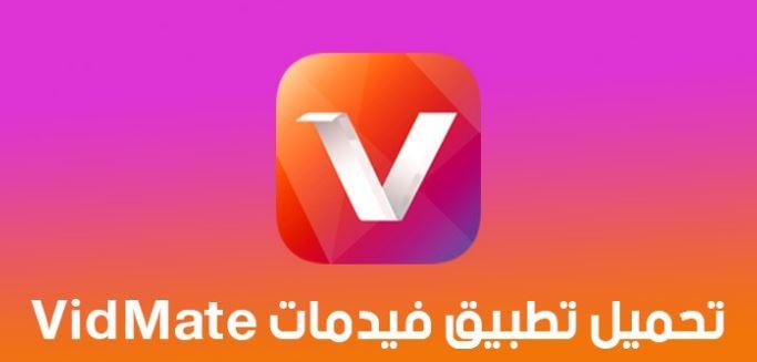 تنزيل,برنامج,vidmate vidmate,تنزيل,برنامج برنامج,تحميل,vidmate vidmate,تحميل,برنامج