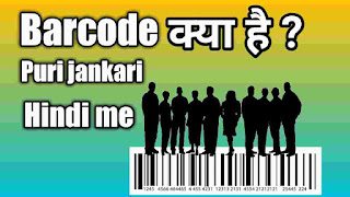Barcode kya hai aur kaise kam karta hai.