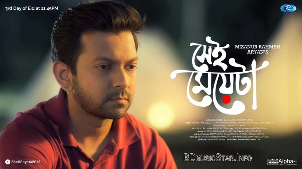Download hd bangla natok.