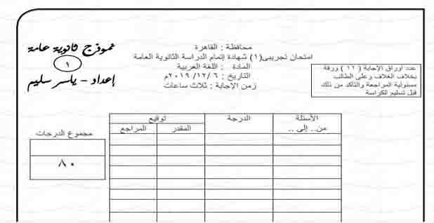 الامتحان التجريبي الاول للصف الثالث الثانوي 2020 لغة عربية