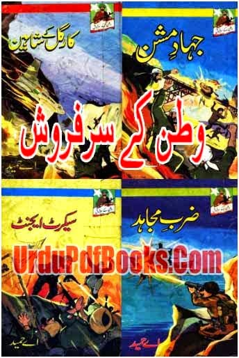 Watan ke Sarfrosh Written By A Hameed Complete 05 Part
