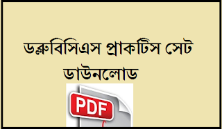 WBCS 2019 Preliminary Exam Practice Set With Answer Key PDF
