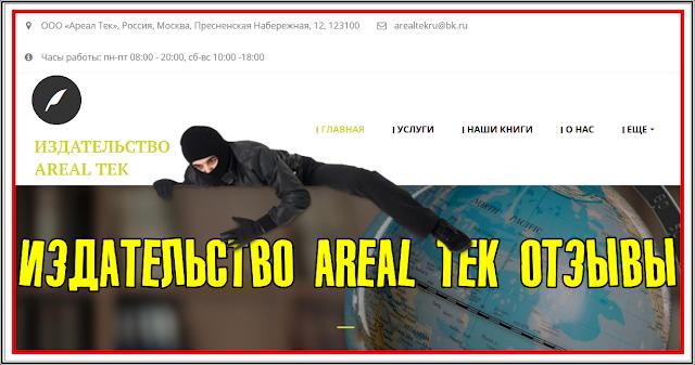 Издательство AREAL TEK arealtek.ru отзывы, лохотрон! ООО «Ареал Тек»