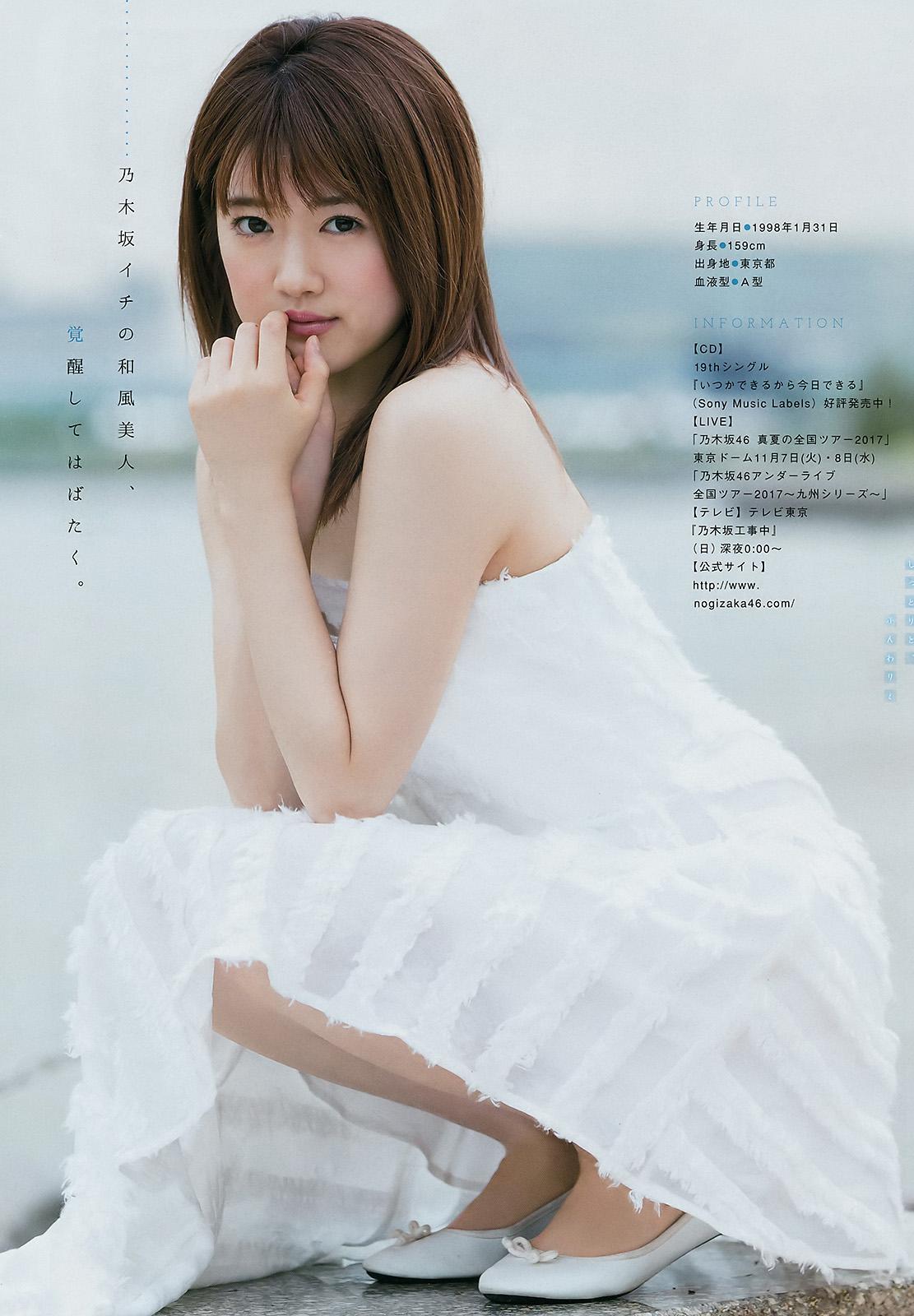 Higuchi Hina 樋口日奈, Young Magazine 2017 No.46 (週刊ヤングマガジン 2017年46号)