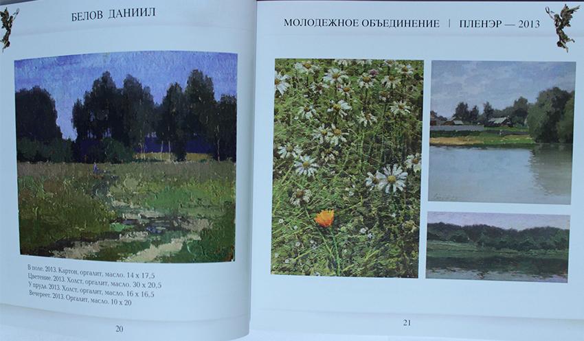 Каталог с выставки в МГХПА им. Строганова