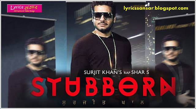 STUBBORN LYRICS By Surjit Khan Feat Shar S | Ravi RBS