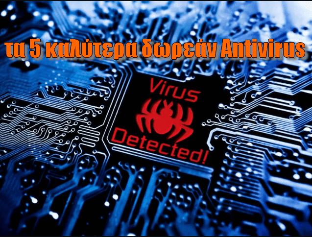 Τα 5 καλύτερα δωρεάν Antivirus του 2018