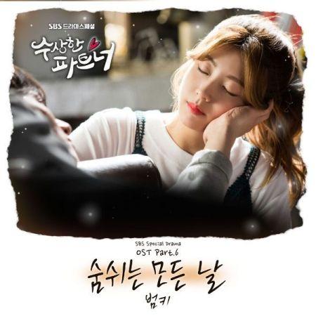 Lyric : Bumkey (범키) - Breathing All Day (숨쉬는 모든 날) (OST. Suspicious Partner)