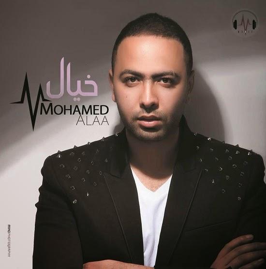 Mohamed Alaa- Khayal 2014
