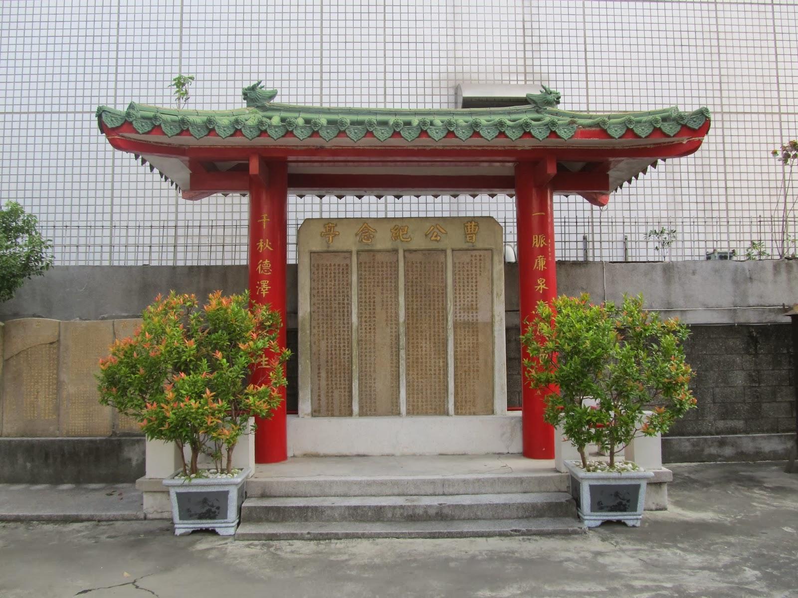 臺灣第一循吏-曹謹: 十二月 2013