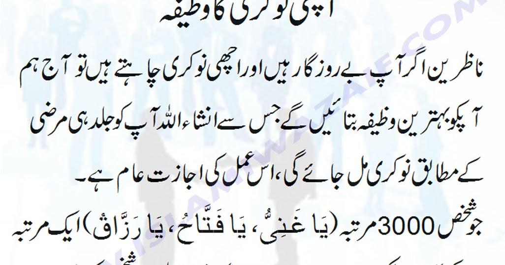Achi Job Ka Wazifa - IslamiWazaif