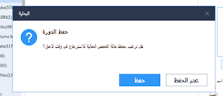 شرح برنامج EaseUS Data Recovery Wizard