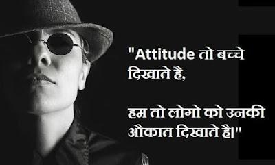 Whats app Attitude status in hindi 2021
