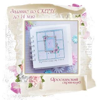 http://yar-sk.blogspot.ru/2016/04/sketch12.html