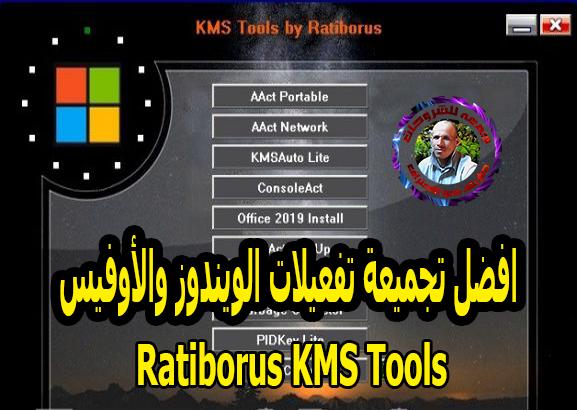 تحميل تجميعة تفعيلات الويندوز والأوفيس | Ratiborus KMS Tools 01.01.2019
