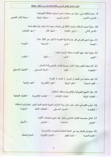 الامتحان الوزارى لمادة الاجتماعيات للصف الخامس الفصل الثالث 2018 - مناهج الامارات