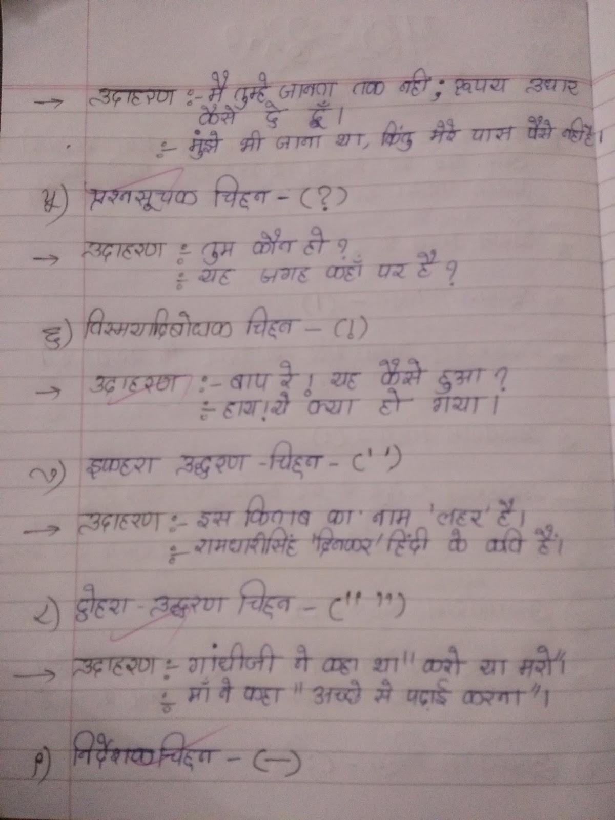 Hindi Ch Viram Chinh