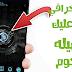 هذا التطبيق الرهيب يجب عليك تحميله في هاتفك إلى الأبد - سيقدم لك خدمة رائعة