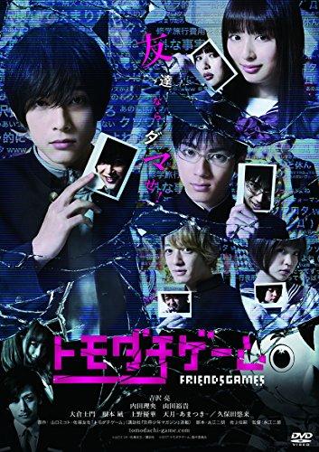 Download Tomodachi Game: Movie 2017 Sub Indo