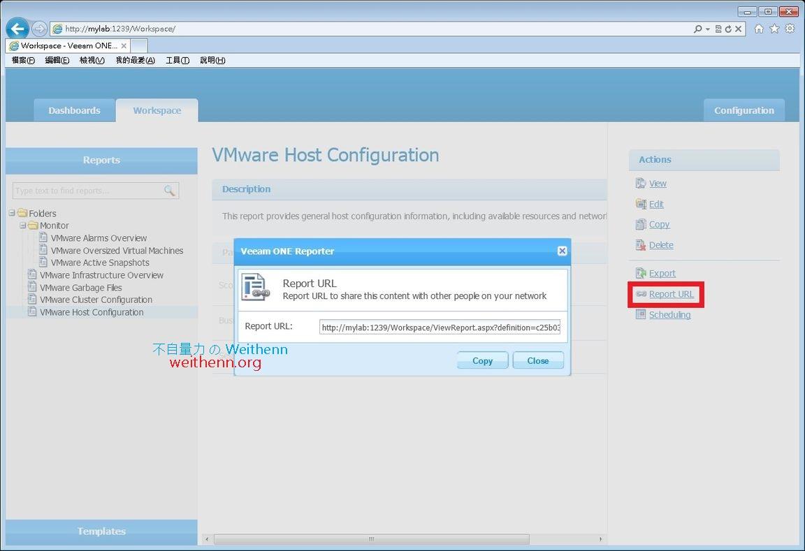 免費虛擬化監控軟體 (15 Reporter 管理報表) – Veeam ONE Free Edition ~ 不自量力 の Weithenn