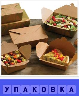 на столе лежит несколько упаковок, в которой находится разная еда