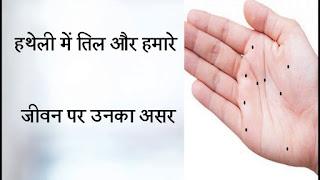 औरत के हाथ पर तिल होना | Til Vichar