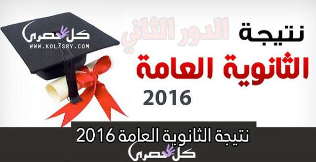 موعد نتيجة الثانوية العامة الدور الثاني 2016 اليوم السابع برقم الجلوس من خلال موقع وزارة التربية والتعليم