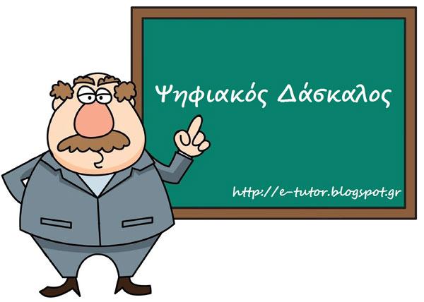Ψηφιακός Δάσκαλος - Για μας