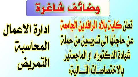 اعلان وظائف في كلية بلاد الرافدين الجامعة