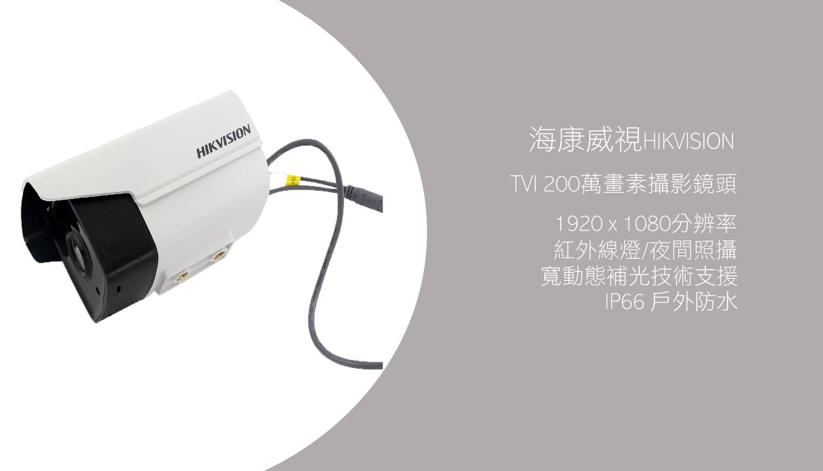 REC銳科安防監控x HD高畫質監視器 x 專業規畫‧安裝‧維修 0800-255-001 : 《 HD 監視器 x 鏡頭系列