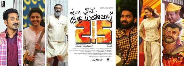 Aminathatha (Aaminathathade) – Honey Bee 2.5 Malayalam Movie Song Lyrics