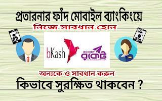 প্রতারনার-ফাঁদ-mobile-bank-bkash-rocket