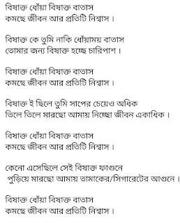 Bishakto Dhoa Lyrics Charpoka