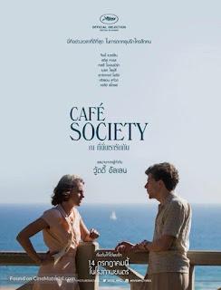 Cafe Society ณ ที่นั่นเรารักกัน (2016) [พากย์ไทย+ซับไทย]