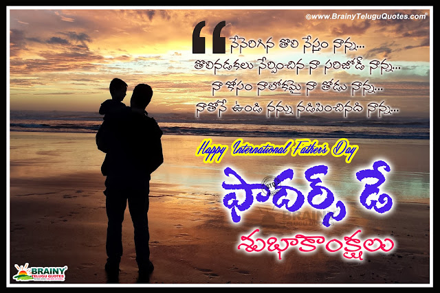 fathers day Greetings in Telugu, telugu happy fathers day wallpapers, father and son hd wallpapers