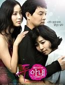 Xem Phim Hai Người Vợ 2013