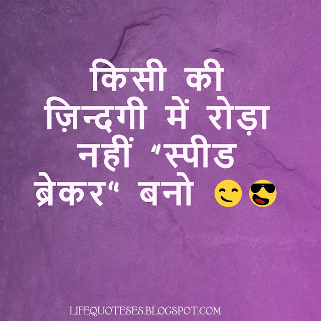 attitude status in hindi about life