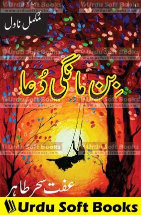 Bin Mangi Dua by Iffat Sehar Tahir