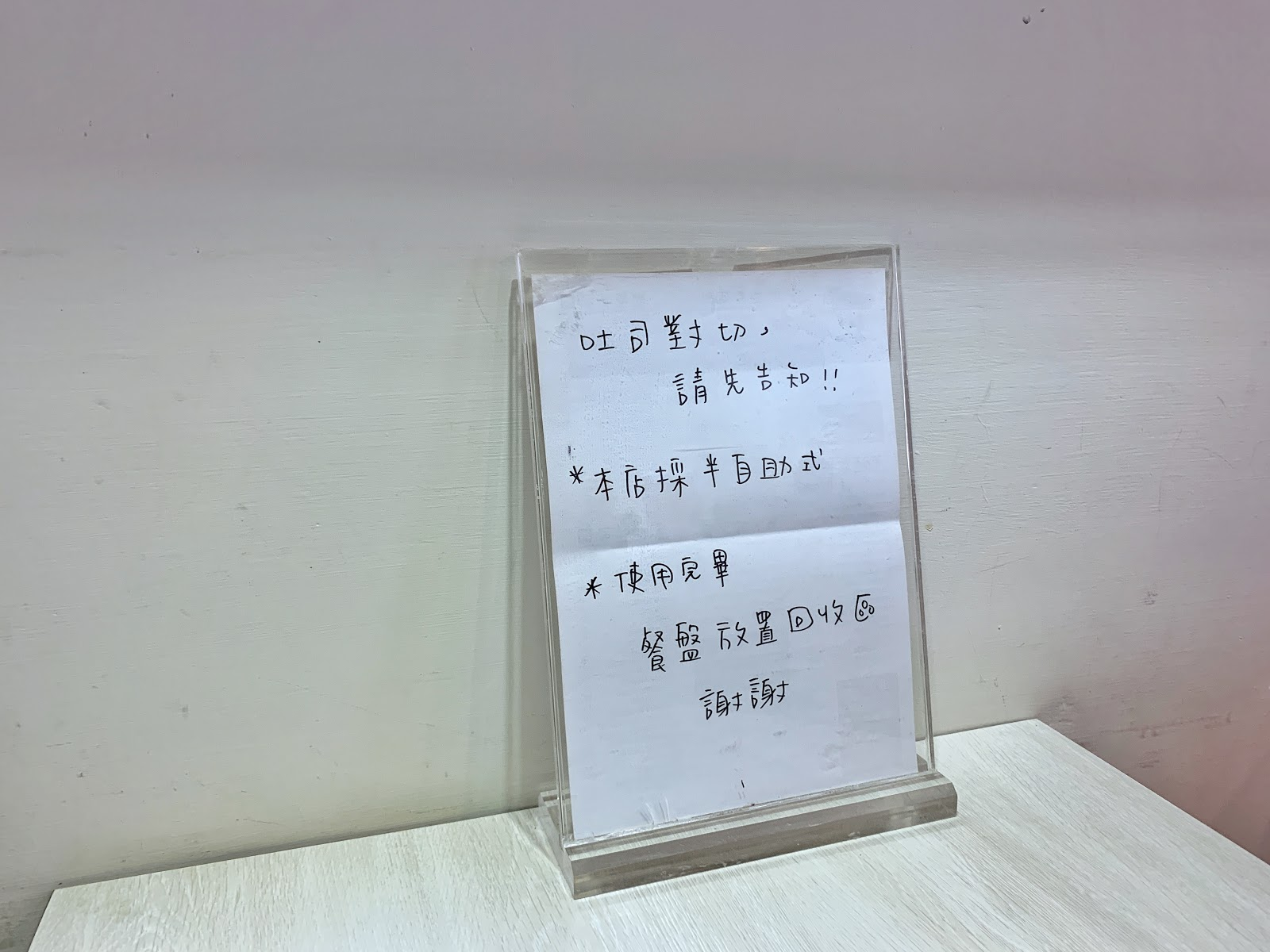 台南東區【T&F手作吐司 崇明店】貼心提醒