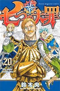 Nanatsu no Taizai Tomo 20